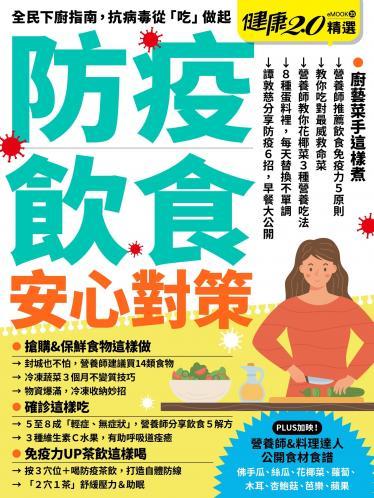 健康2.0精選eMOOK 35