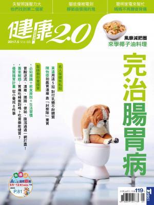 健康2.0 5月號 第68期