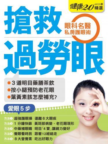 搶救過勞眼 健康2.0精選eMOOK 12