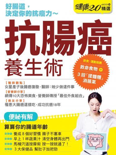 抗腸癌養生術 健康2.0精選eMOOK 14