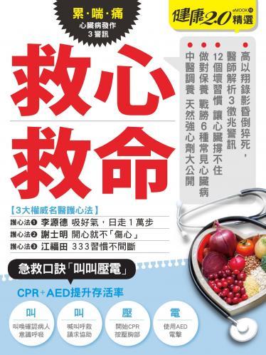 健康2.0精選eMOOK 15