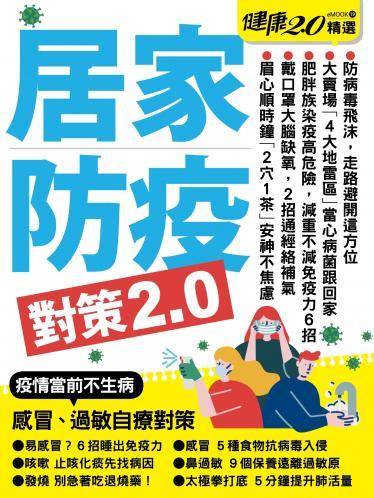 健康2.0精選eMOOK 19