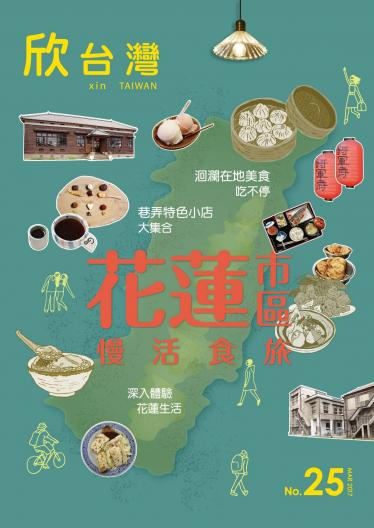 欣台灣NO.25