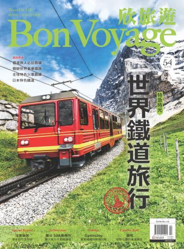 欣旅遊BonVoyage 54期