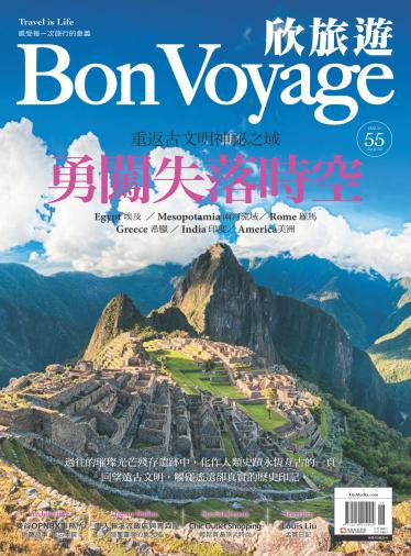 欣旅遊BonVoyage 55期