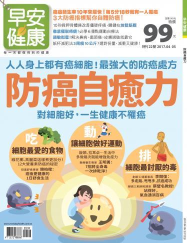 早安健康:防癌自癒力 特刊22期