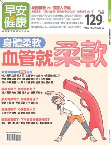 早安健康 特刊27期:身體柔軟血管就柔軟