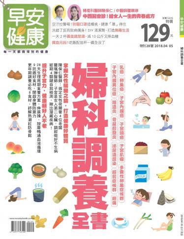 早安健康 特刊28期:婦科調養全書