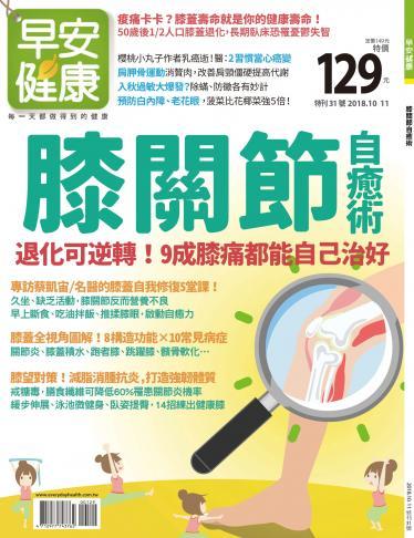 早安健康 特刊31期:膝關節自癒術