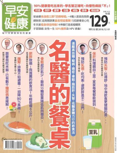早安健康 特刊32期:名醫的餐桌
