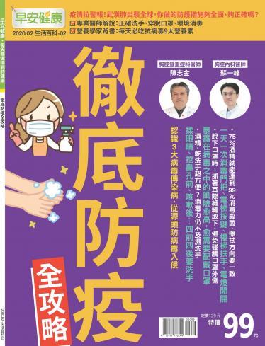 早安健康 生活百科02