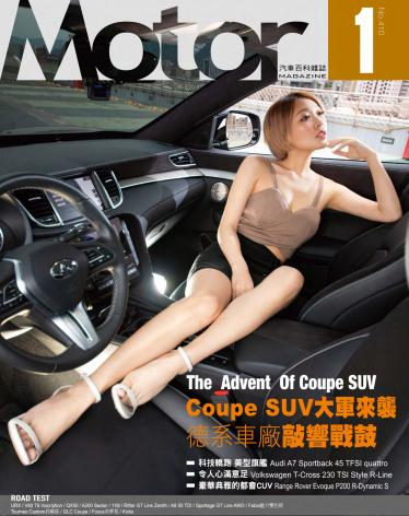 Motor 汽車百科雜誌 410期-2020年1月