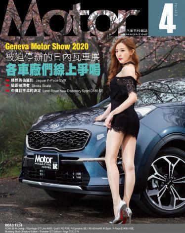 Motor 汽車百科雜誌 413期-2020年4月