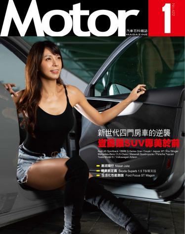 Motor 汽車百科雜誌 422期-2021年1月