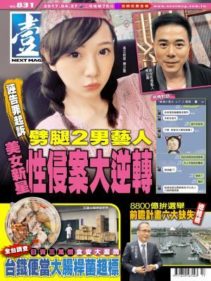 壹週刊831新聞時事_