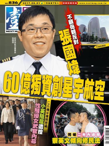 壹週刊836 新聞時事_精華版