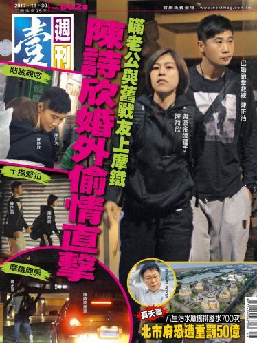 壹週刊 862期