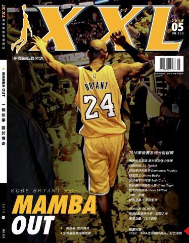 XXL 美國職籃聯盟雜誌-2016-5月號