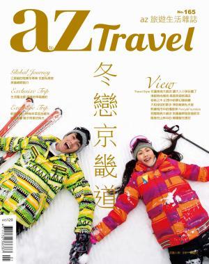 az旅遊生活雜誌