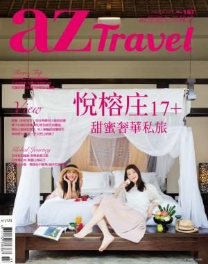 az旅遊生活雜誌第167期