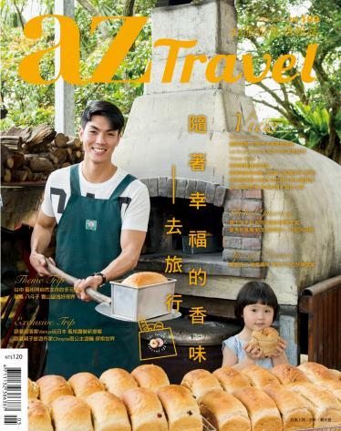 az旅遊生活雜誌第169期 2017年5月號