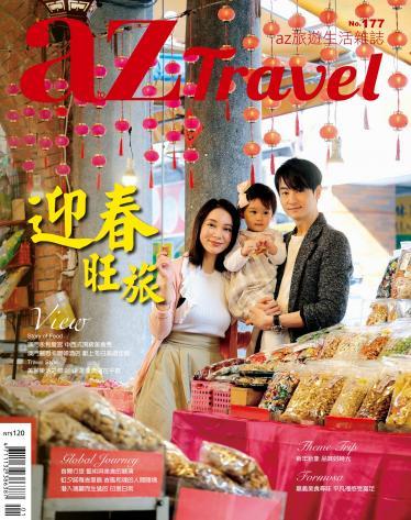az旅遊生活雜誌第177期 2018年1月號