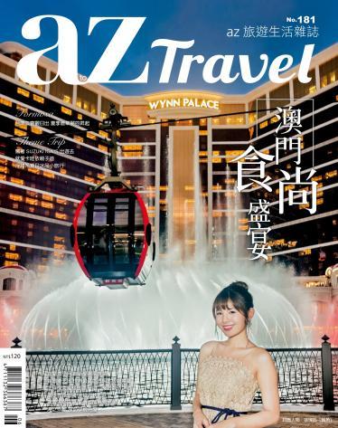 az旅遊生活雜誌第181期 2018年6月號