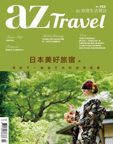 az旅遊生活雜誌第182期 2018年7月號