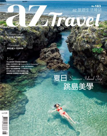 az旅遊生活雜誌第183期2018年8月號