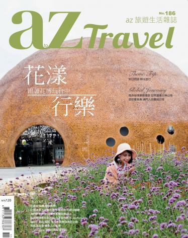 az旅遊生活雜誌第186期2018年11月號