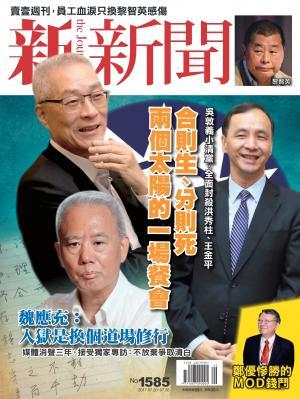 新新聞1585期_obike