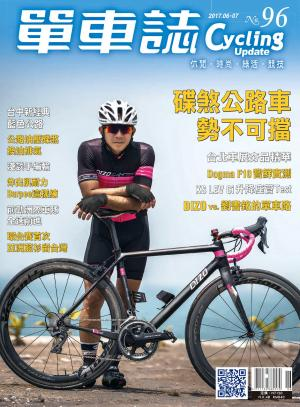 Cycling Update單車誌 第96期