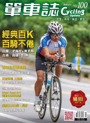 Cycling Update單車誌_No.100_02-03月