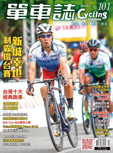 Cycling Update單車誌_No.101_04-05月