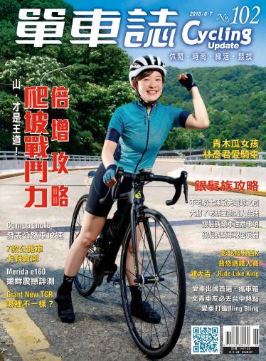 Cycling Update單車誌_No.102_06-07月
