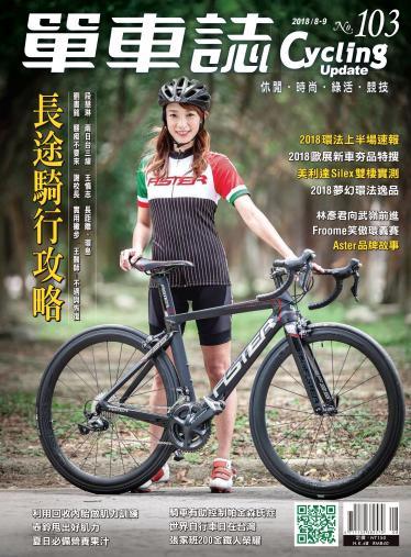 Cycling Update單車誌_No.103_08-09月