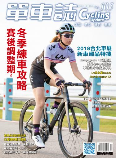 Cycling Update單車誌_No.105_12-01月