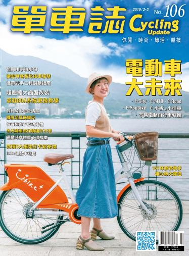 Cycling Update單車誌_No.106_02-03月