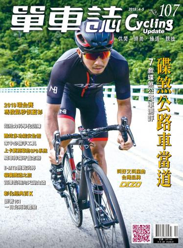 Cycling Update單車誌_No.107_04-05月