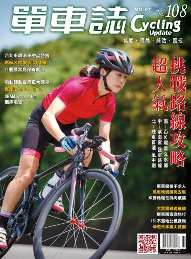 Cycling Update單車誌_No.108_06-07月