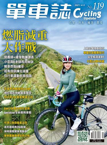Cycling Update單車誌_No.119_04-05月