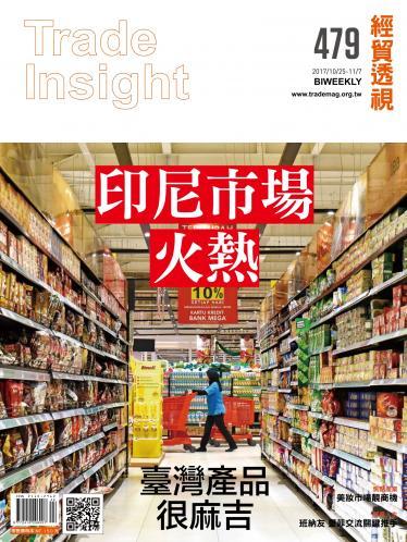 《經貿透視》雙周刊479期