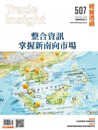 《經貿透視》雙周刊507期