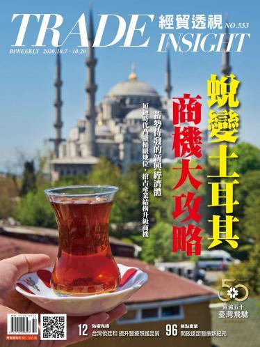 《經貿透視》雙周刊553期