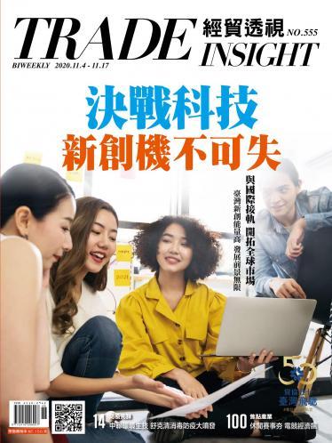 《經貿透視》雙周刊555期