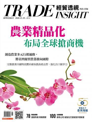 《經貿透視》雙周刊556期