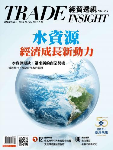 《經貿透視》雙周刊559期