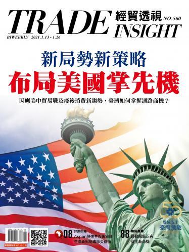 《經貿透視》雙周刊560期