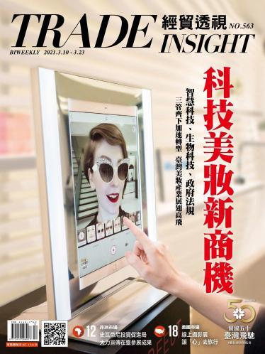 《經貿透視》雙周刊563期