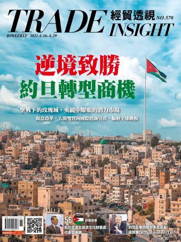 《經貿透視》雙周刊570期